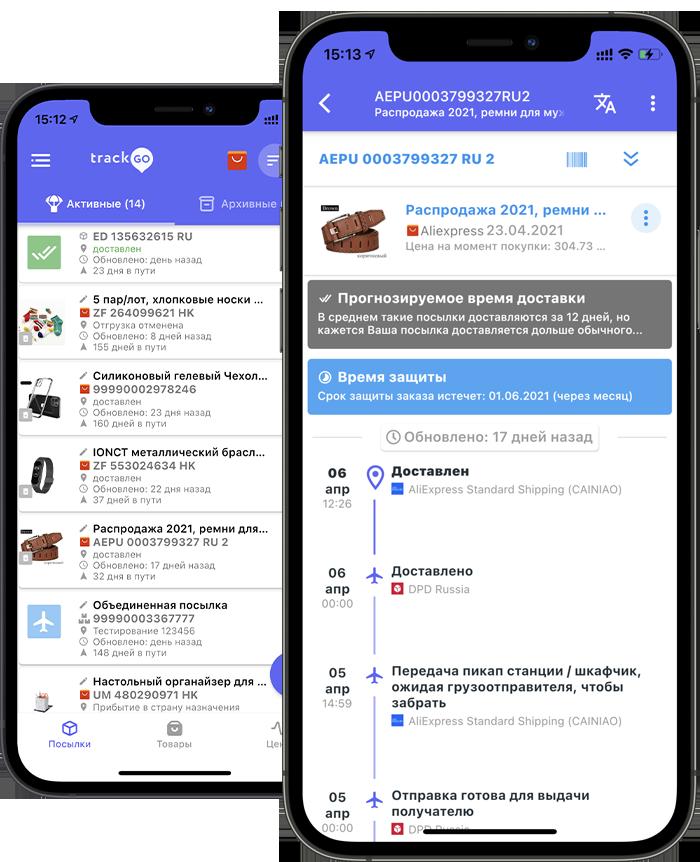 trackgo app